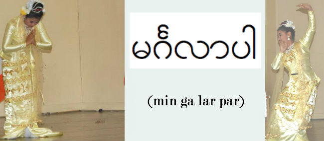 Meet the Burmese Language